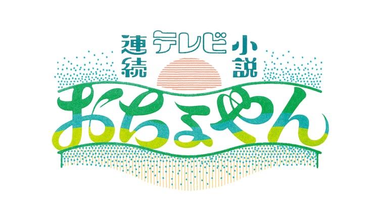 連続テレビ小説「おちょやん」ロゴ