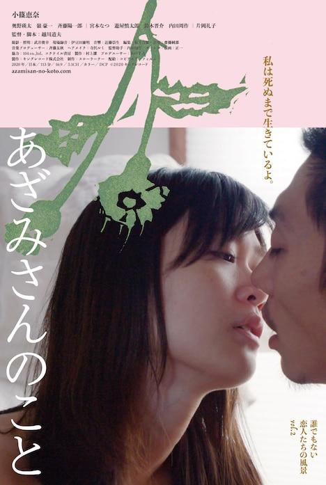 「あざみさんのこと 誰でもない恋人たちの風景vol.2」メインビジュアル
