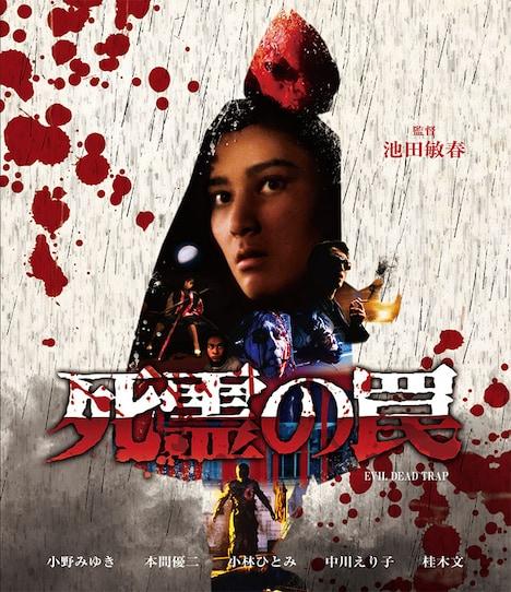 「死霊の罠」Blu-rayジャケット (c)1988 ジャパンホームビデオ