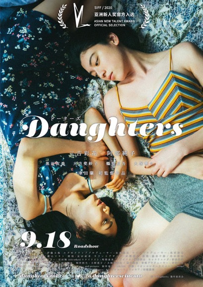 「Daughters」ポスタービジュアル