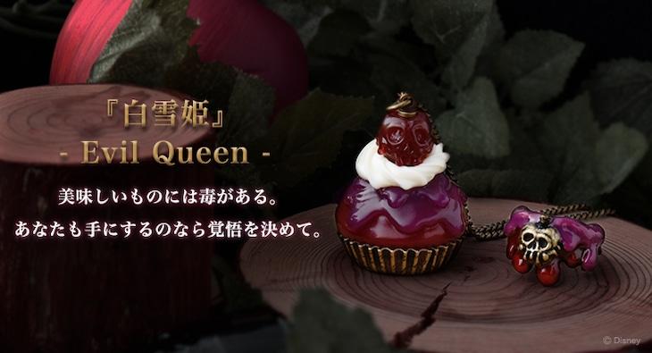 「『白雪姫』‐ Evil Queen ‐」イメージ