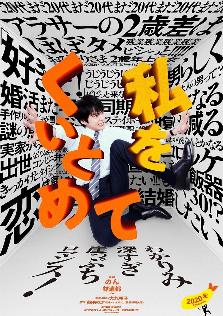「私をくいとめて」ティザービジュアル 多田くんver.
