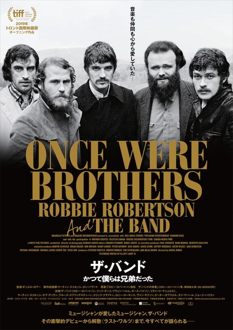 「ザ・バンド かつて僕らは兄弟だった」ポスタービジュアル