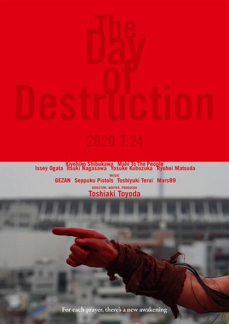 「破壊の日」海外版ポスタービジュアル