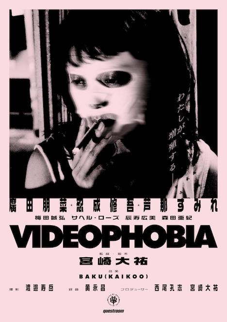 「VIDEOPHOBIA」ポスタービジュアル