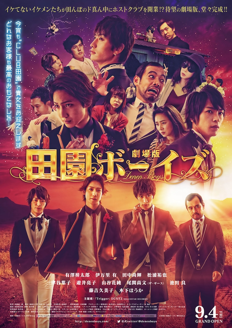 「劇場版 田園ボーイズ」キービジュアル