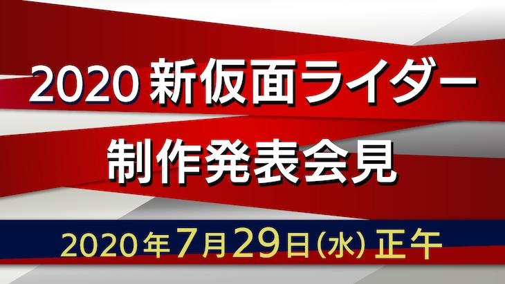 「令和仮面ライダー第2弾 制作発表会見」ビジュアル