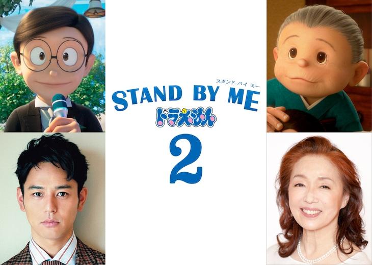 上段左から大人のび太、のび太のおばあちゃん。下段左から妻夫木聡、宮本信子。