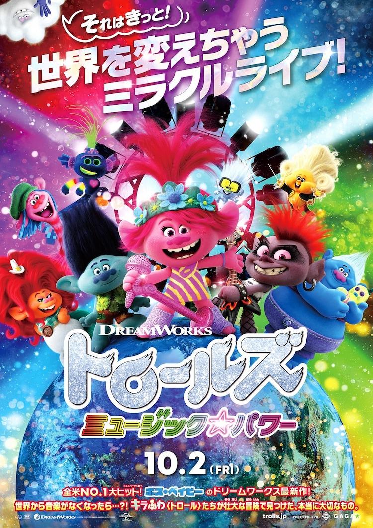 「トロールズ ミュージック★パワー」ポスタービジュアル