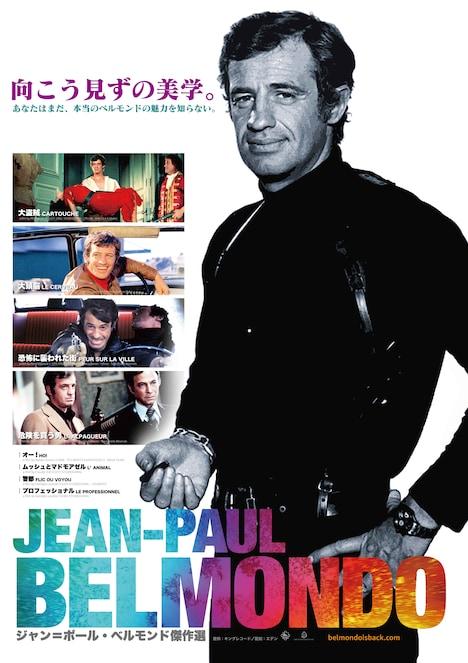 「ジャン=ポール・ベルモンド傑作選」ポスタービジュアル