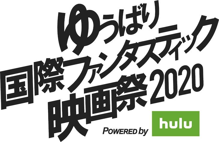「ゆうばり国際ファンタスティック映画祭2020」ロゴ