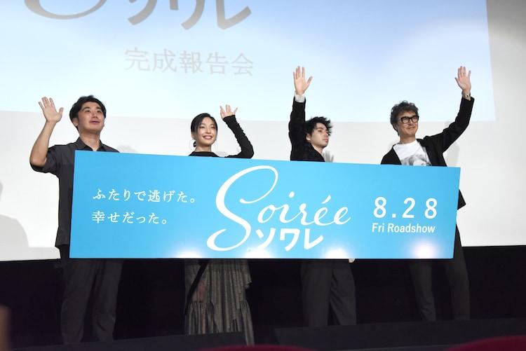 「ソワレ」完成報告会の様子。左から外山文治、芋生悠、村上虹郎、豊原功補。