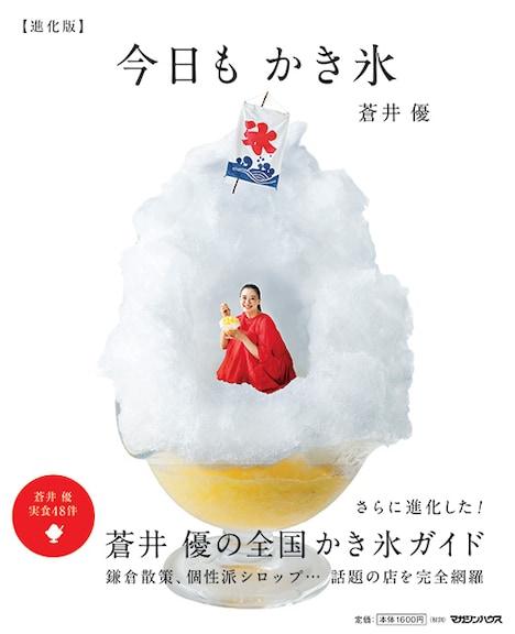 「今日もかき氷【進化版】」書影  (c)マガジンハウス