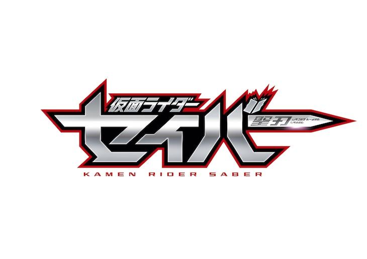 「仮面ライダーセイバー」ロゴ