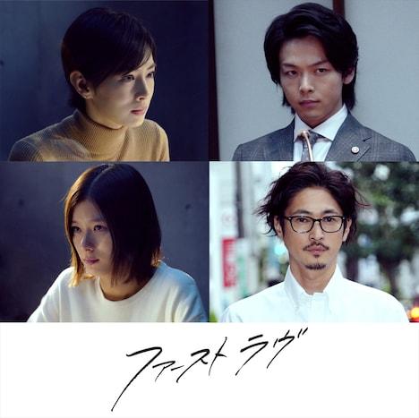 「ファーストラヴ」場面写真。左上から時計回りに北川景子、中村倫也、窪塚洋介、芳根京子。
