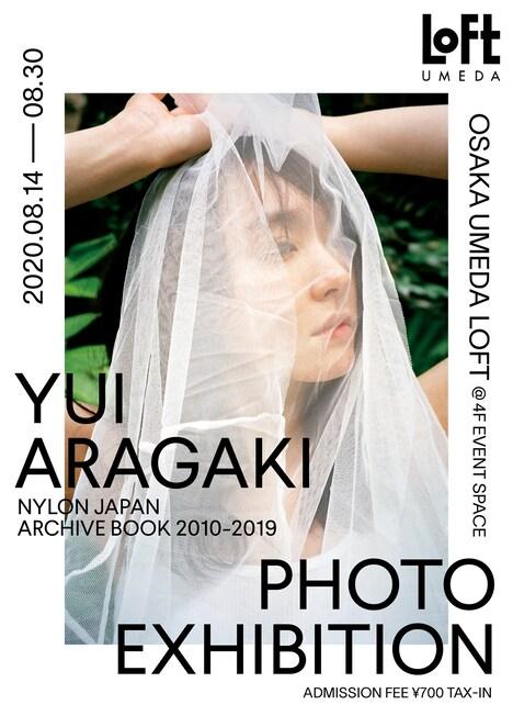 「YUI ARAGAKI NYLON JAPAN ARCHIVE BOOK 2010-2019 PHOTO EXHIBITION @OSAKA UMEDA LOFT」ビジュアル
