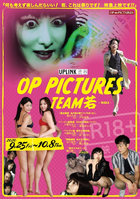 「OP PICTURES TEAM若 -WAKA-」ビジュアル