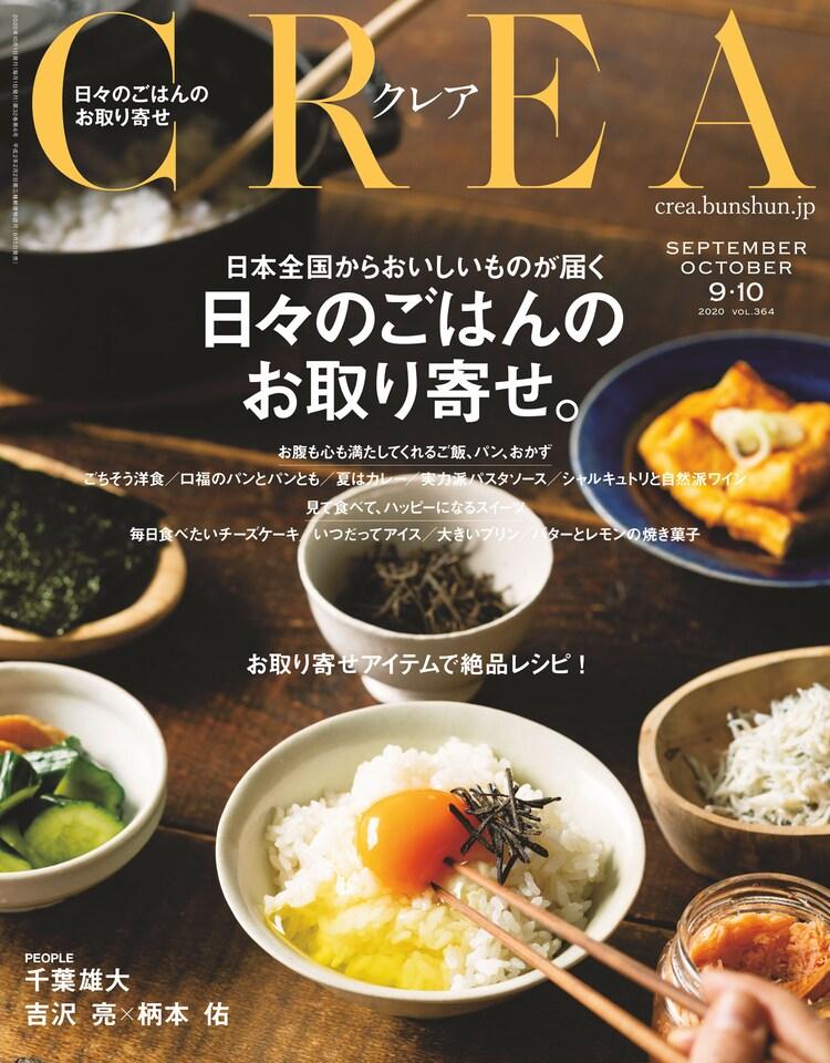 CREA9・10月合併号表紙