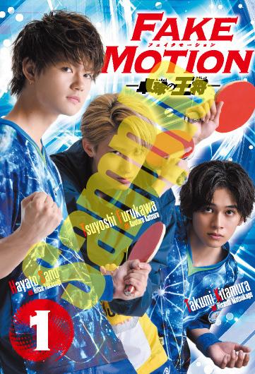 「FAKE MOTION -卓球の王将-」第1巻着せ替えカバーサンプル画像