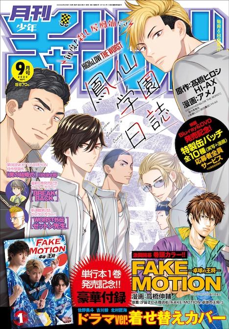 月刊少年チャンピオン9月号