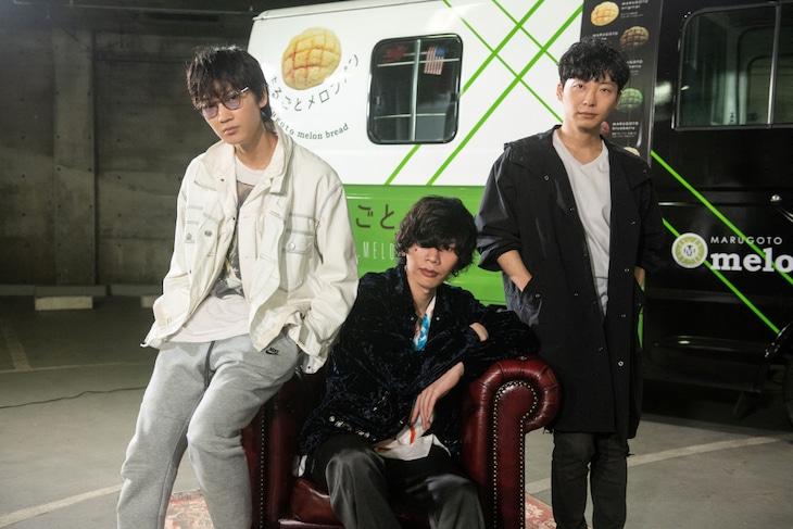 """左から綾野剛、米津玄師、星野源。後ろは「MIU404」劇中に登場する""""まるごとメロンパン""""の移動販売車。"""