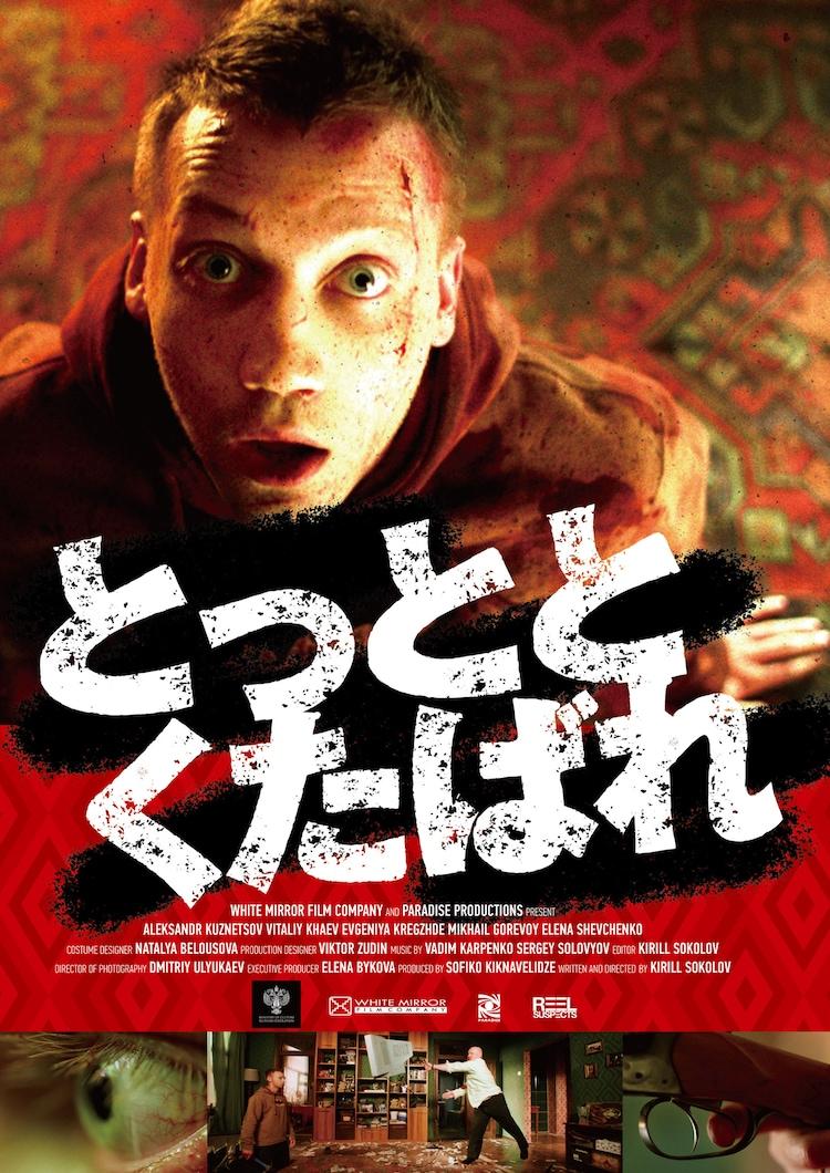 「とっととくたばれ」ビジュアル (c)WHITE MIRROR FILM COMPANY 2018