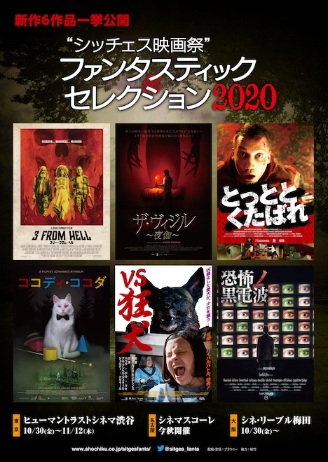 「シッチェス映画祭ファンタスティック・セレクション2020」ポスタービジュアル