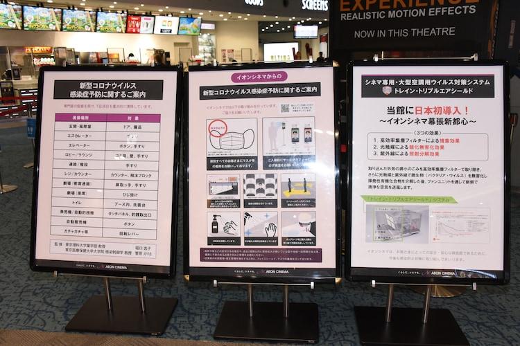 「トレイン・トリプルエアシールド」の導入と、新型コロナウイルス感染症予防に関するポスター。