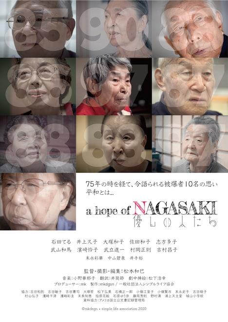 「a hope of NAGASAKI 優しい人たち」チラシビジュアル