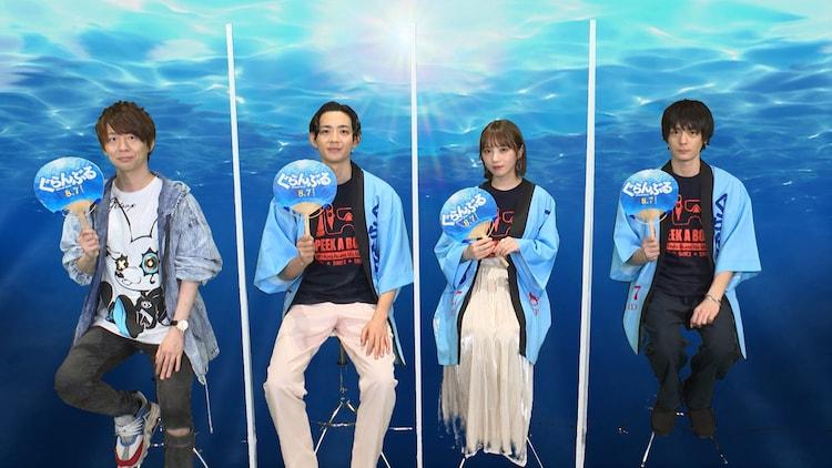 左から木村良平、竜星涼、与田祐希、犬飼貴丈。