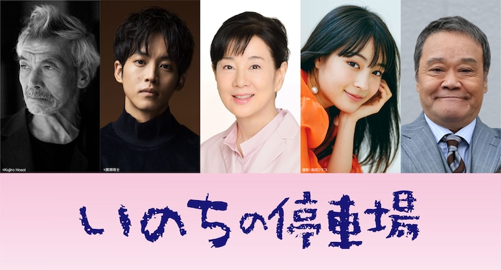 「いのちの停車場」キャスト一覧。左から田中泯、松坂桃李、吉永小百合、広瀬すず、西田敏行。