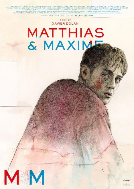 「マティアス&マキシム」より、ヒグチユウコが描き下ろしたビジュアル。