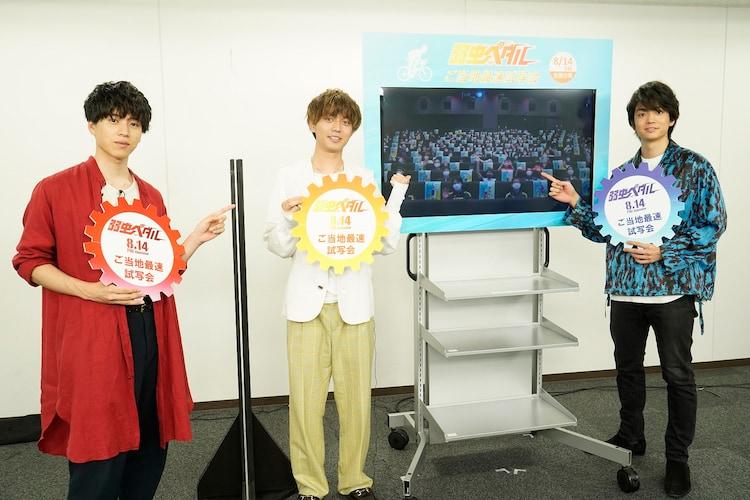 左から坂東龍汰、永瀬廉、伊藤健太郎。