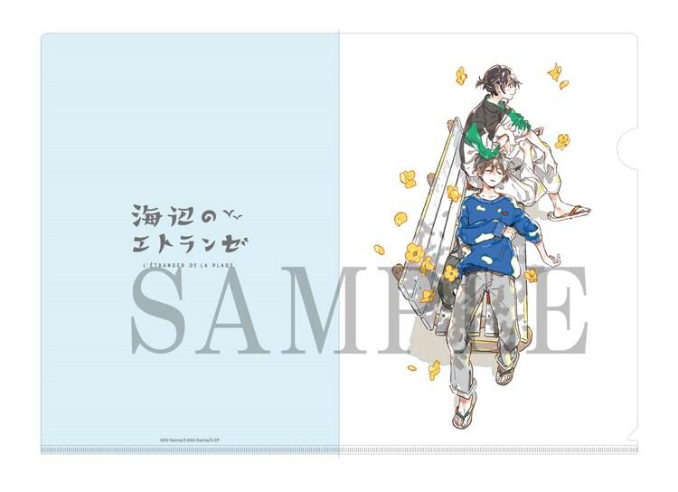 「PARCO×映画『海辺のエトランゼ』アニメ原画展」で販売されるクリアファイル(税込715円)。