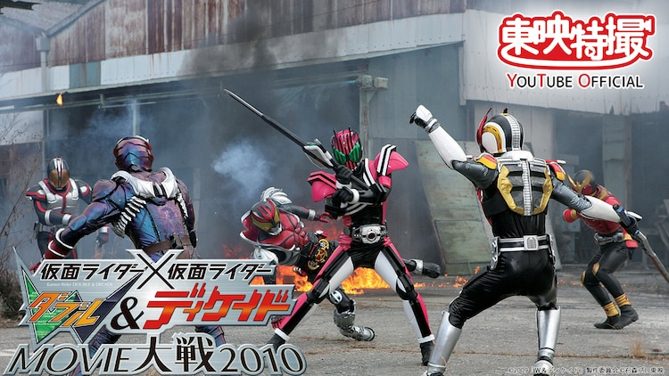 「仮面ライダー×仮面ライダー W&ディケイドMOVIE大戦2010」