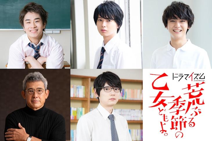 上段左から前田旺志郎、井上瑞稀、田川隼嗣。下段左から鶴見辰吾、古川雄輝。