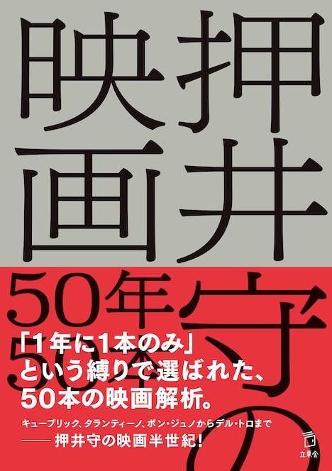 「押井守の映画50年50本」書影