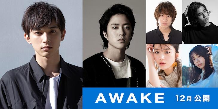 「AWAKE」キャスト。左から時計回りに吉沢亮、若葉竜也、落合モトキ、寛一郎、森矢カンナ、馬場ふみか。