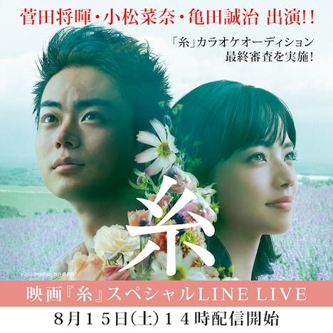 「映画『糸』×LINE LIVE 『糸』カラオケオーディションファイナリスト審査」ビジュアル