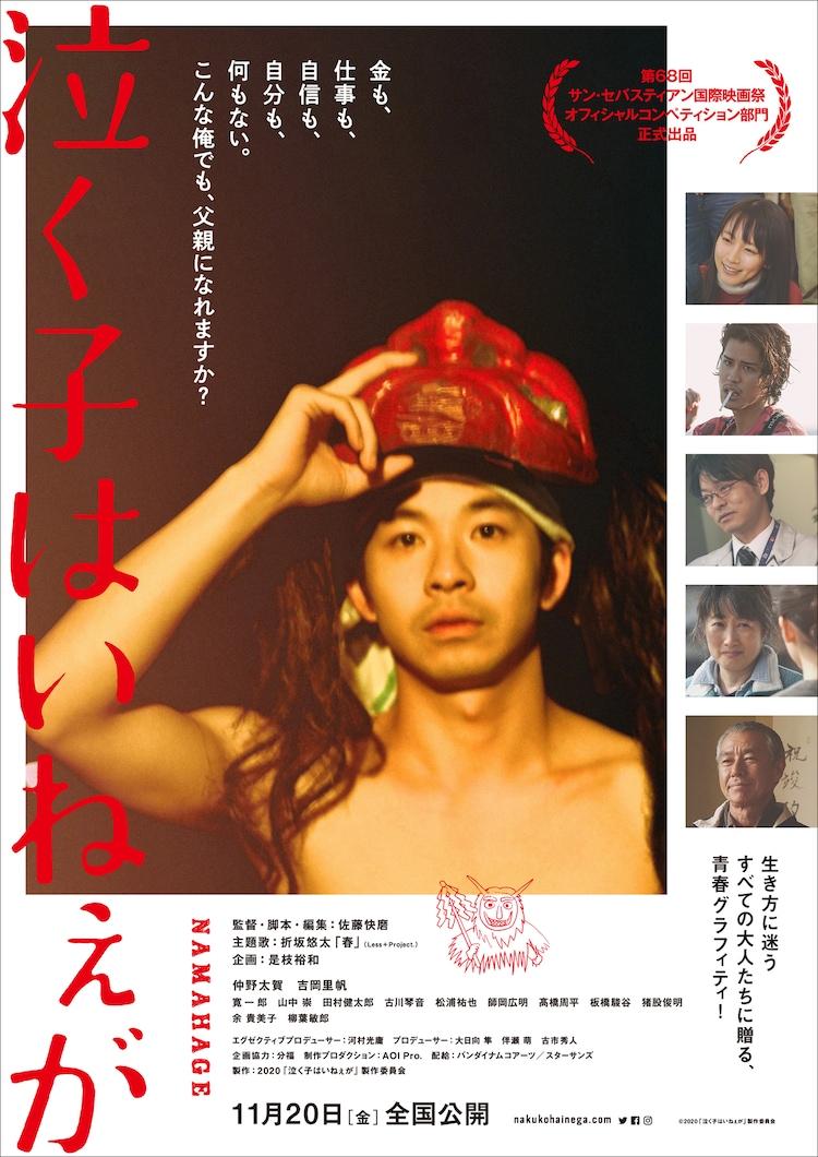 映画「泣く子はいねぇが」メインビジュアル (c) 2020「泣く子はいねぇが」製作委員会