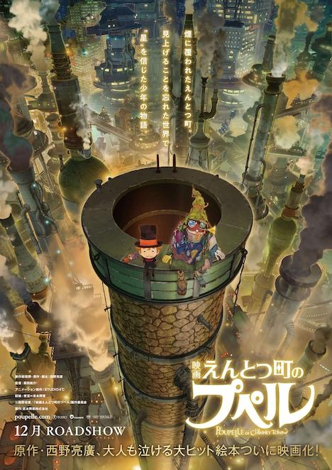 「映画 えんとつ町のプペル」ティザーポスター