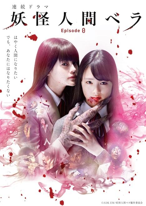「妖怪人間ベラ~Episode0(ゼロ)~」ビジュアル