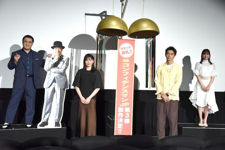 「コンフィデンスマンJP プリンセス編」大ヒット御礼舞台挨拶の様子。