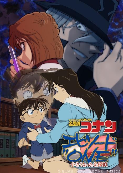 """「名探偵コナン エピソード""""ONE"""" 小さくなった名探偵」"""