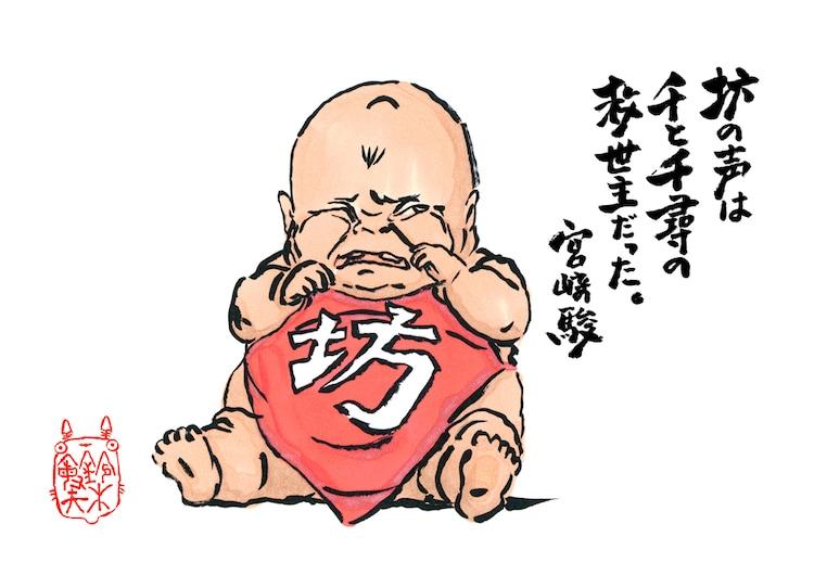 宮崎駿の言葉と鈴木敏夫による描き下ろしイラスト。