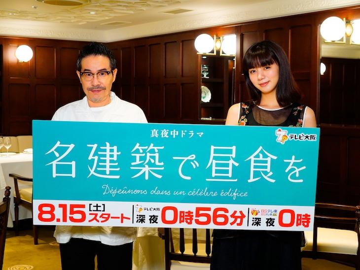 「名建築で昼食を」オンライン記者会見の様子。左から田口トモロヲ、池田エライザ。