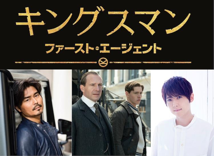 「キングスマン:ファースト・エージェント」日本語吹替版キャストの小澤征悦(左)、梶裕貴(右)。