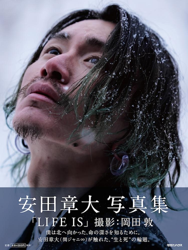 「安田章大写真集 LIFE IS」書影 (c)マガジンハウス
