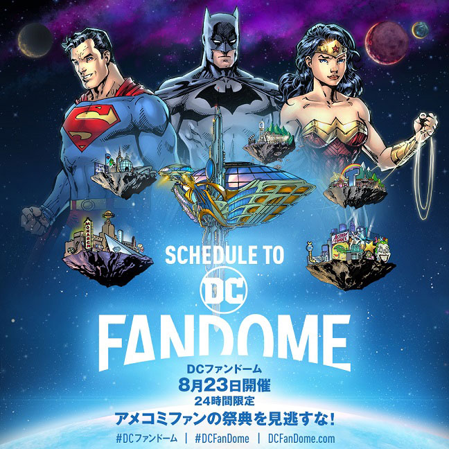 「DCファンドーム」ビジュアル