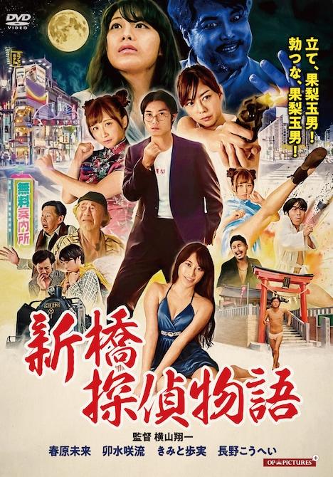 「新橋探偵物語」DVDのジャケット。